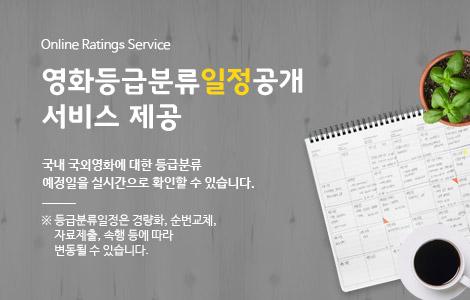 등급분류 일정공개 New